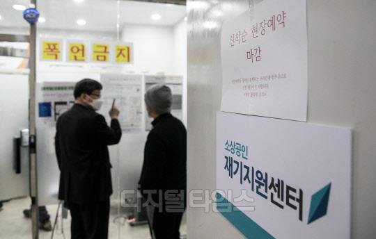 [포토] 소상공인 천만원 긴급대출 시행